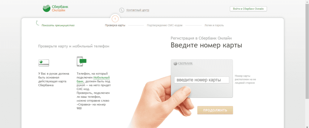 regitsracija-sberbank-onlajn.png