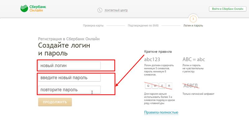 sberbank-onlayn-lichnyy.png