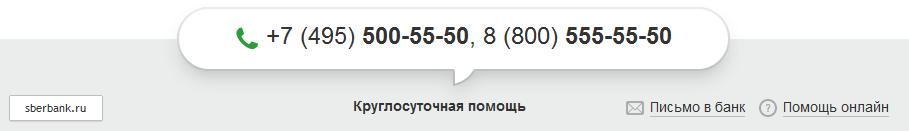 kontaktnyj_centr_banka.png