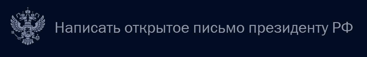 otkrytoe-pismo-prezidentu.png
