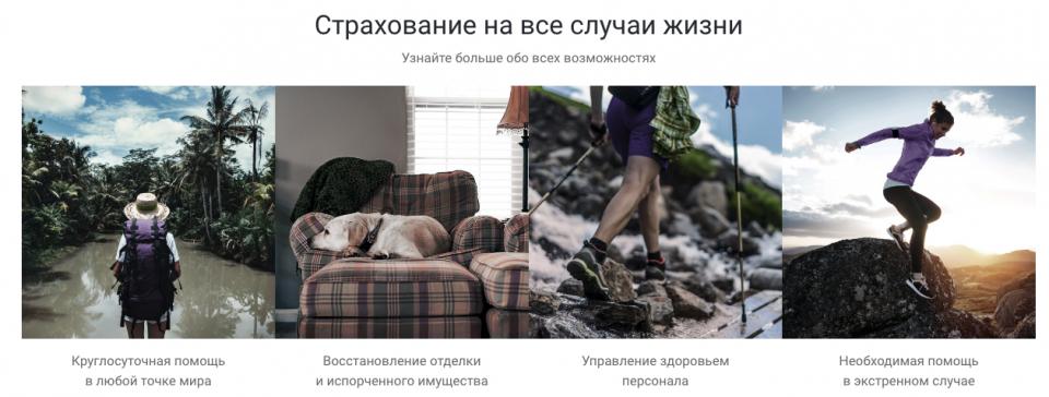 Renessans-strahovanie-universalnaya-strahovaya-kompaniya-renins.com-2018-10-30-15-24-04-960x364.png