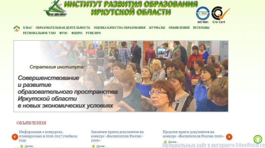 iro38-ru-official-site-1-1024x571.jpg