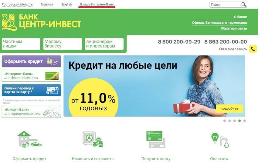centr-invest_bank-2.jpg
