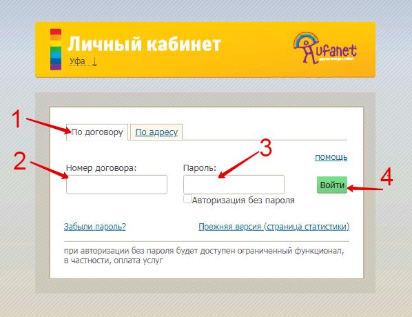 Vhod-v-lichnyj-kabinet-po-dannym-iz-dogovora.png