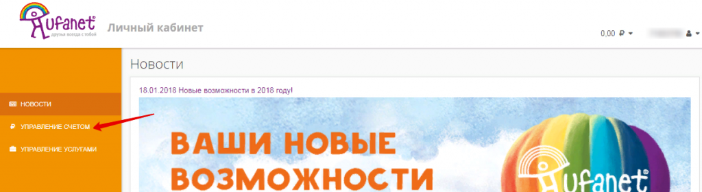 Stranitsa-Novosti-1024x280.png