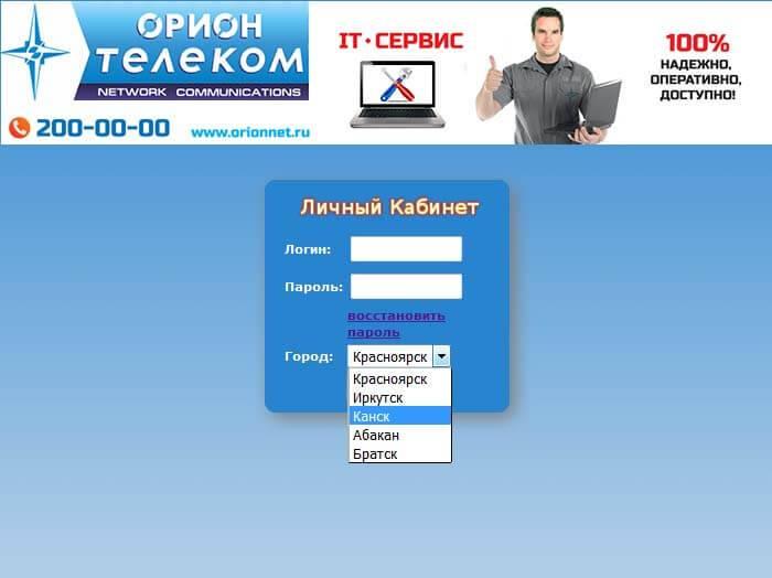 orion-telekom-lichnyiy-kabinet.jpg