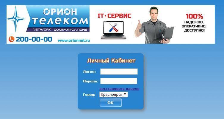 orion-telekom-cabinet-2.jpg