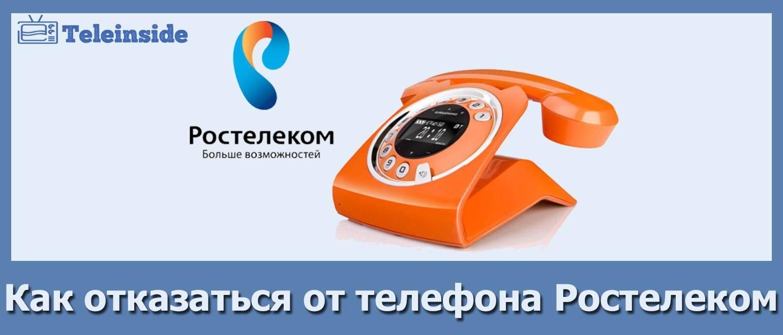 kak-otkazatsya-ot-telefona-rostelekom.jpg