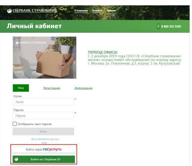 lichnyj-kabinet-sberbank-strahovanie5.jpg