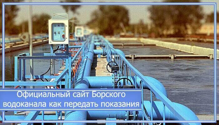 borskij-vodokanal.jpg