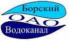 Борский-водоканал-эмблема.png