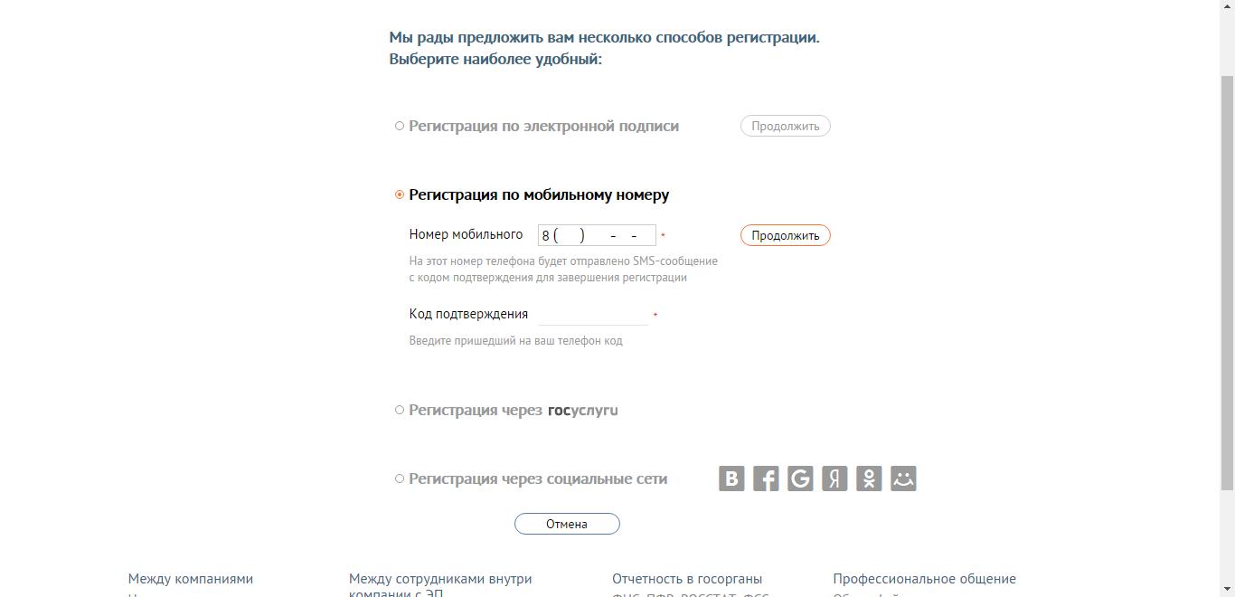 8-sbis-lichnyy-kabinet.png
