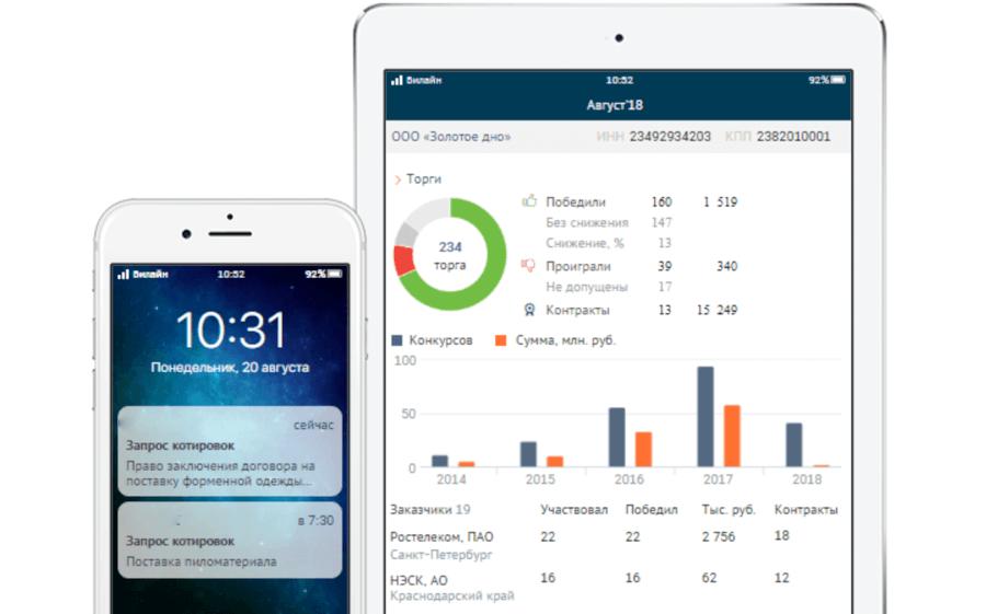 sbis-app2-1.png