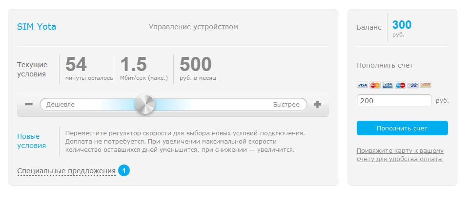 yota-internet-kak-oplatit.png