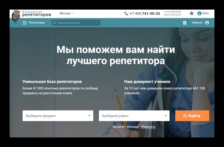 assotsiatsiya-repetitorov-ofitsialnyj-sajt.png