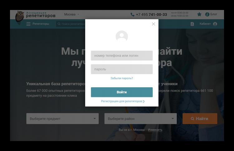 assotsiatsiya-repetitorov-lichnyj-kabinet.png