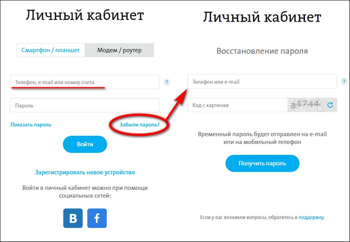 novye-vozmozhnosti-s-kabinetom-yota.png