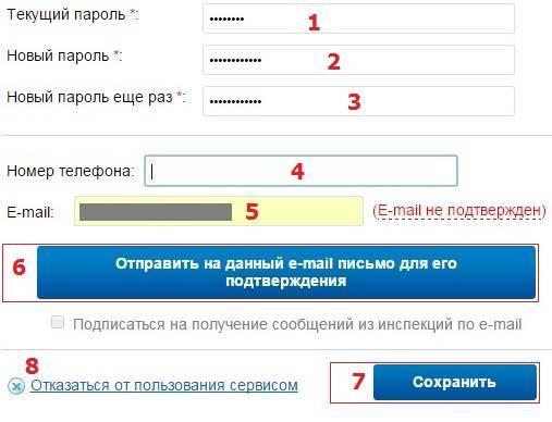 parol-v-lichnyj-kabinet-fns.jpg
