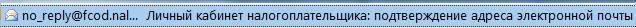 Podtvergdenie-email-nalog-ru.jpg