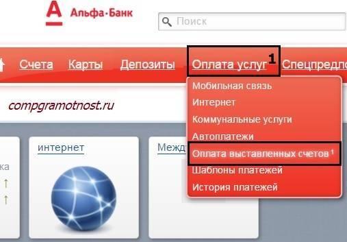 oplata-uslug-Alfa-Clik.jpg