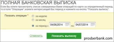 polnaja-bankovskaja-vypiska.jpg