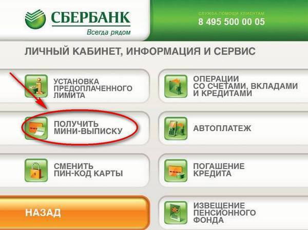 vipiska-bankomat.jpg