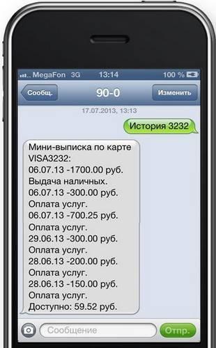 minivypiska_mobbank.jpg