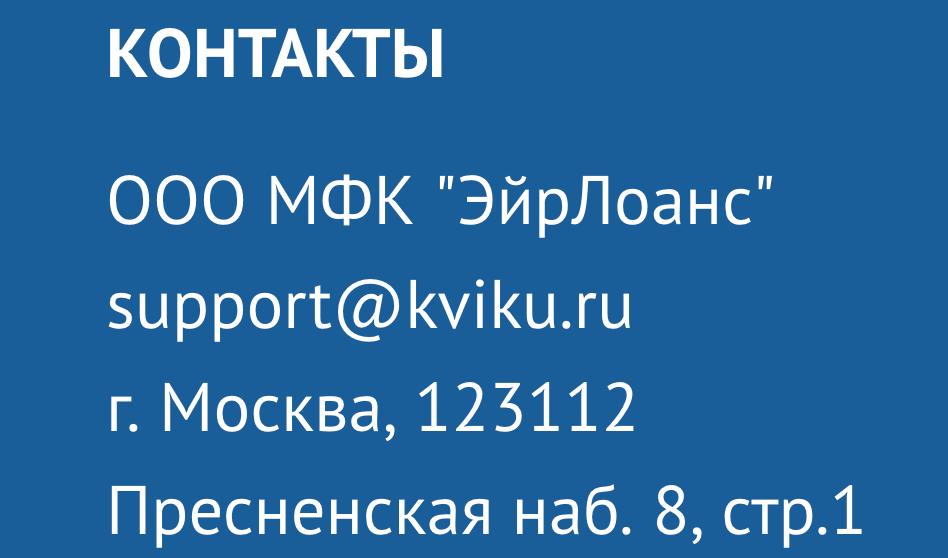 kviku-contacty.png