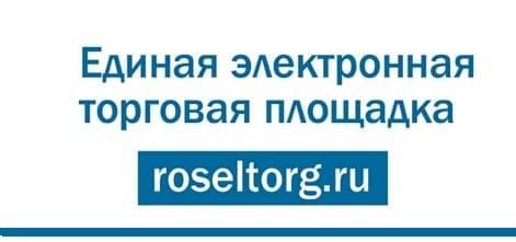 roseltorg.jpg