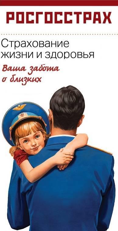 rosgosstrah-vasha-zabota-o-blizkih-zhizn-i-zdorove.jpg