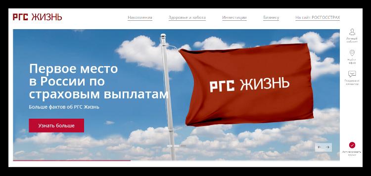 rgs-zhizn-ofitsialnyj-sajt.png