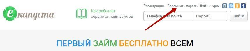 вспомнить-пароль.jpg