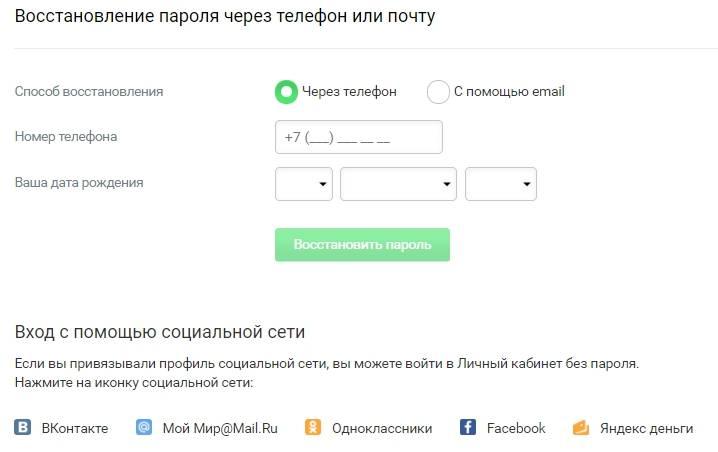 восстановление-пароля.jpg