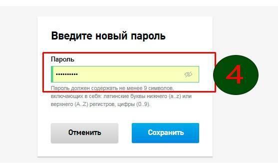 Новый-пароль.jpg