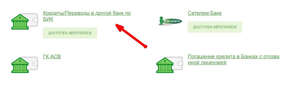 оплатить-кредит-тинькофф-через-сбербанк-онлайн-min.png
