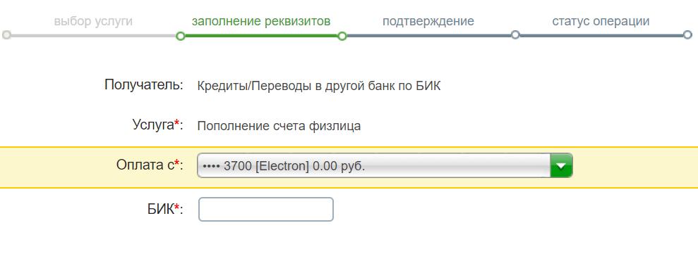 погашение-кредита-через-сбербанк-онлайн-min.png