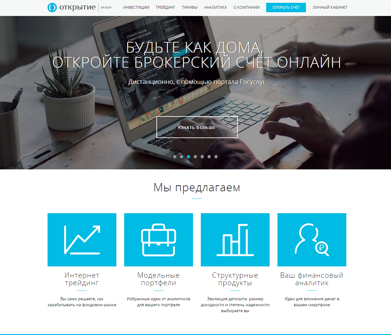 lichnyy-kabinet-otkrytie-broker-1.png