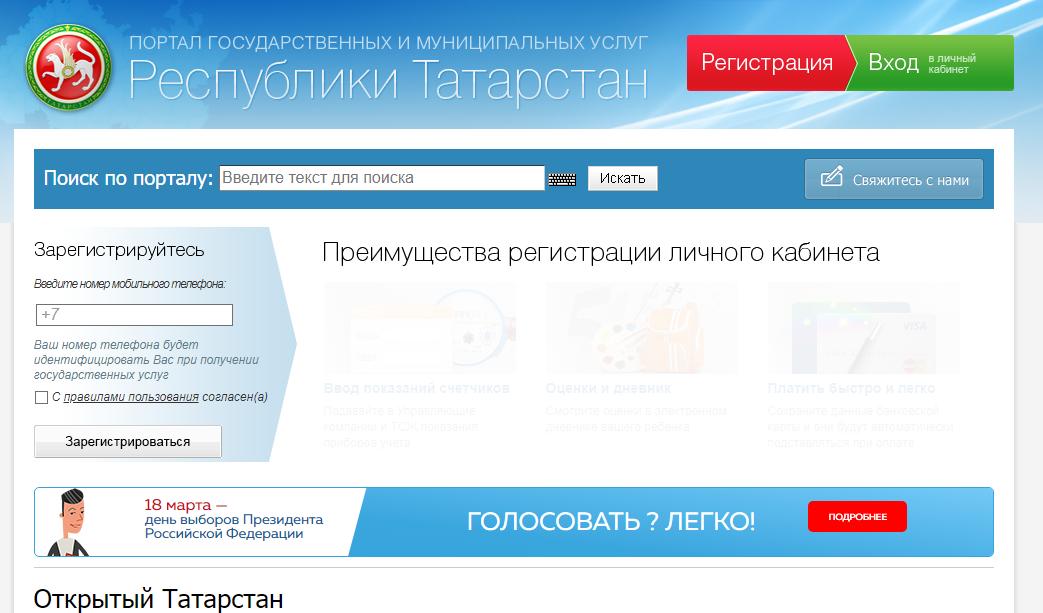 uslugi.tatarstan-cabinet.png
