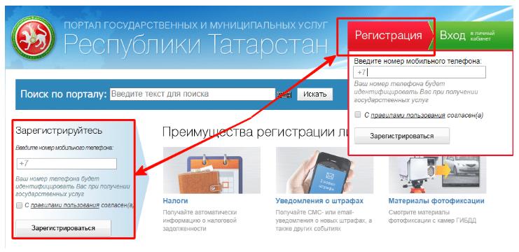 lichnyj-kabinet-gosuslugi-rt%20%283%29.png
