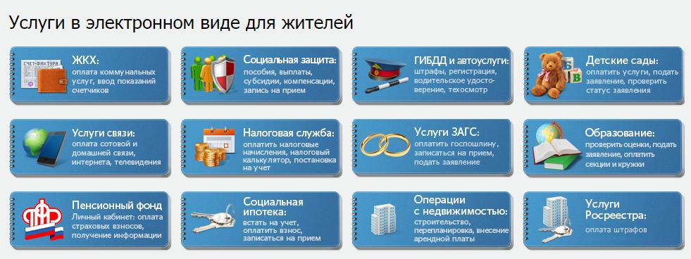 1-gosuslugi-rt-tatarstan-lichnyy-kabinet.png