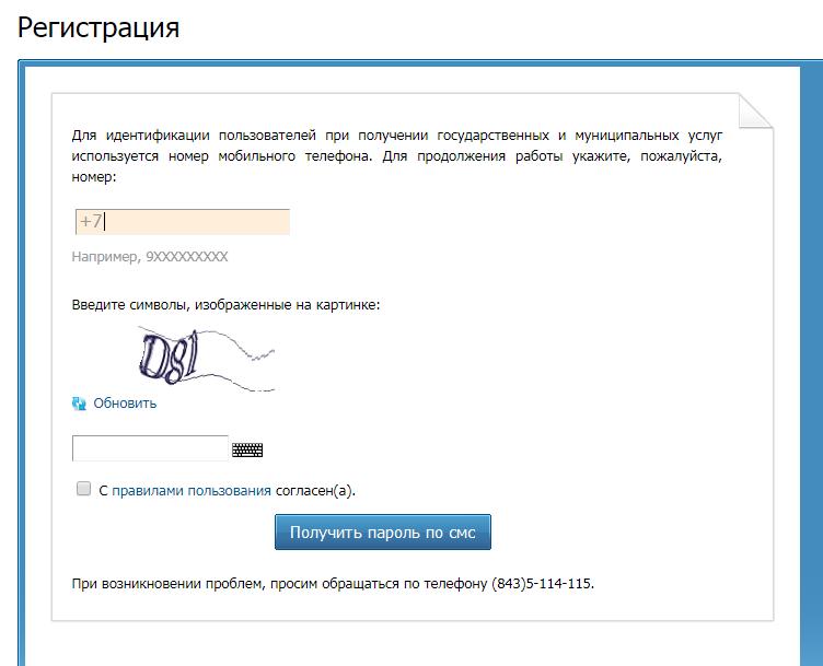 6-gosuslugi-rt-tatarstan-lichnyy-kabinet.png