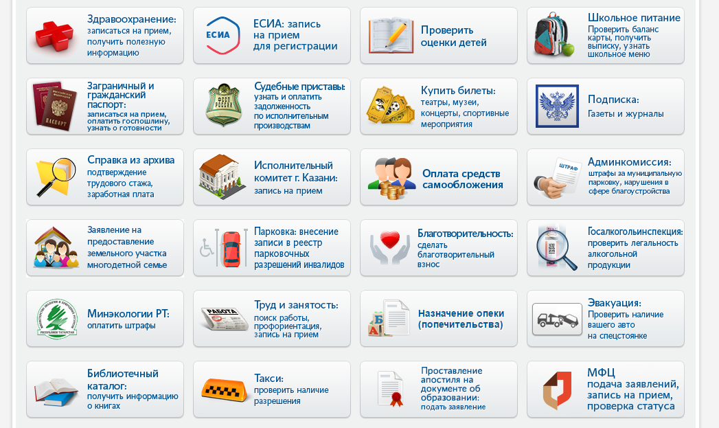 7-gosuslugi-rt-tatarstan-lichnyy-kabinet.png