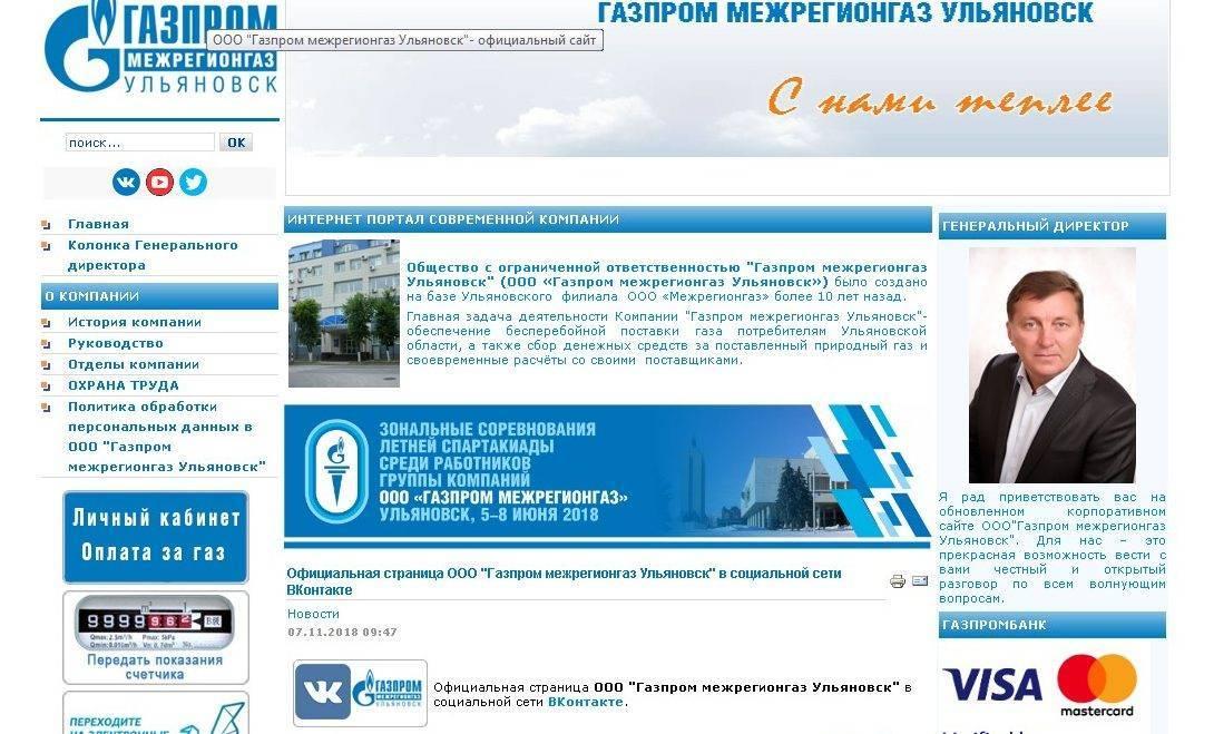 gazprom-mezhregiongaz-ulyanovsk-1-e1544022399969.jpg