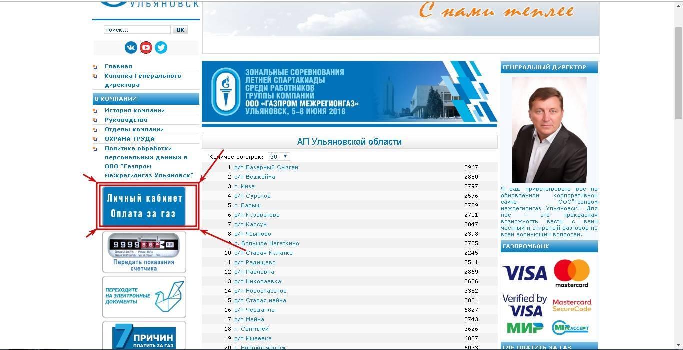 gazprom-mezhregiongaz-ulyanovsk-3.jpg