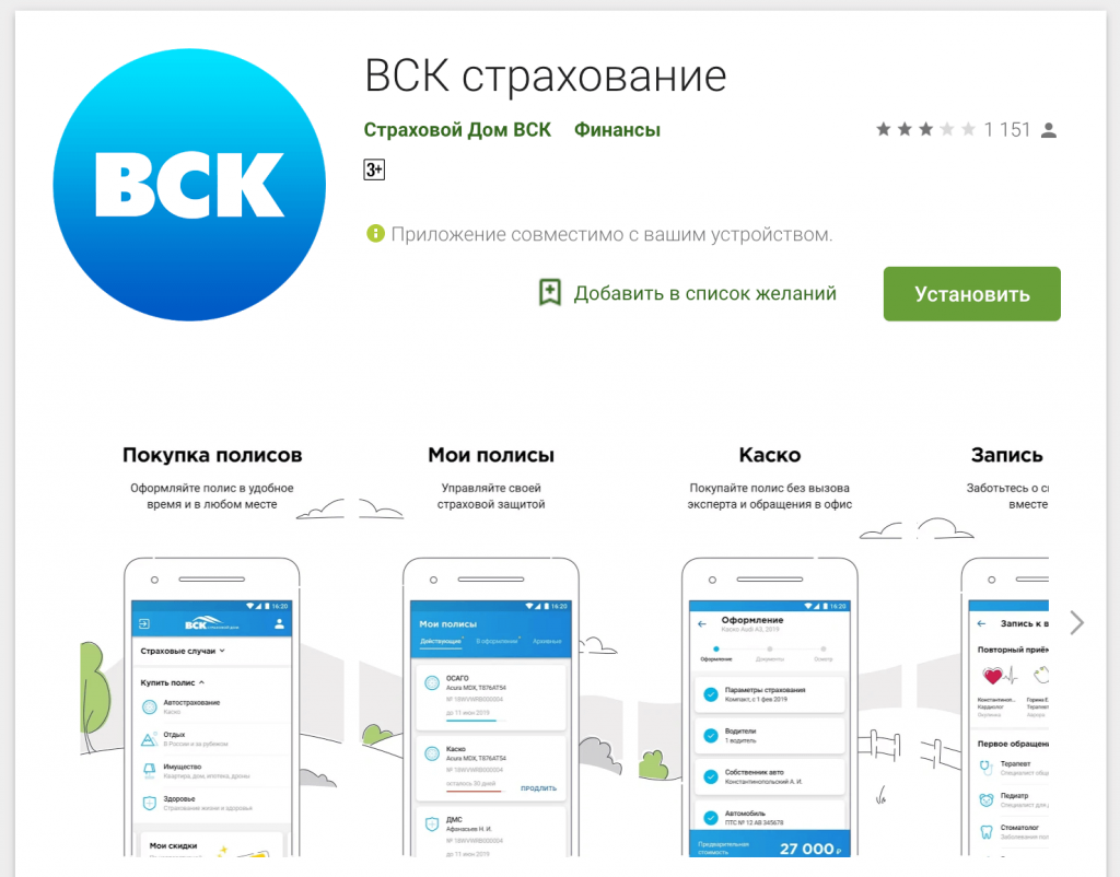 vsk-app-1024x802.png
