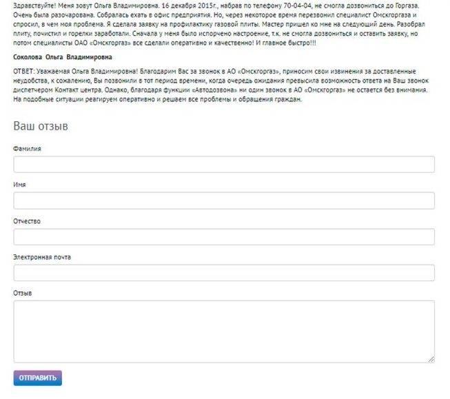 gorgaz-omsk-omskgorgaz-oficialnyj-sajt-7-e1533758745621.jpg