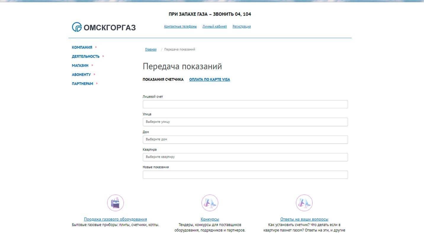 gorgaz-omsk-omskgorgaz-oficialnyj-sajt-12.jpg
