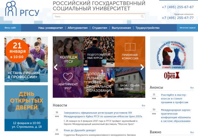 lichnyy-kabinet-rgsu-1.png