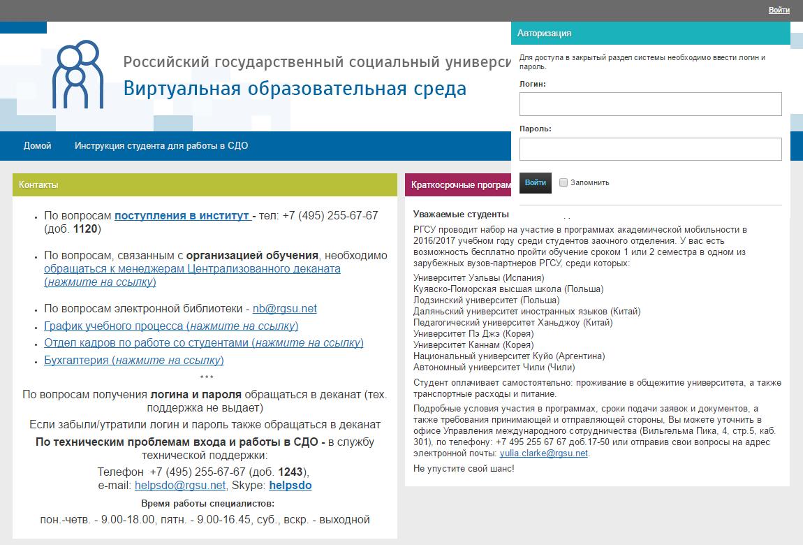 lichnyy-kabinet-rgsu-2.png