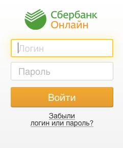 Vhod-lichnyj-kabinet-Sberbank.png